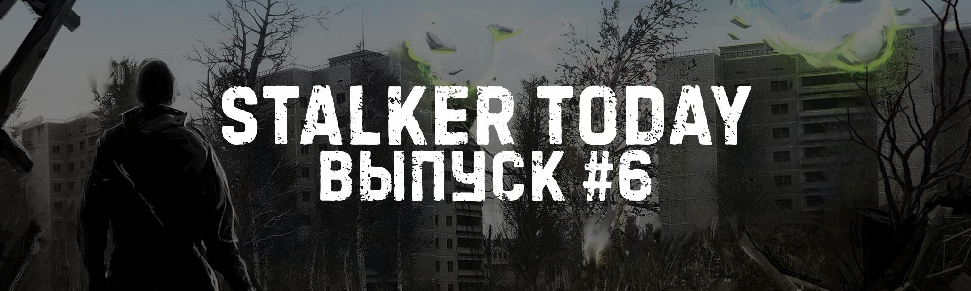 Stalker Today #6 от 12.03.2016