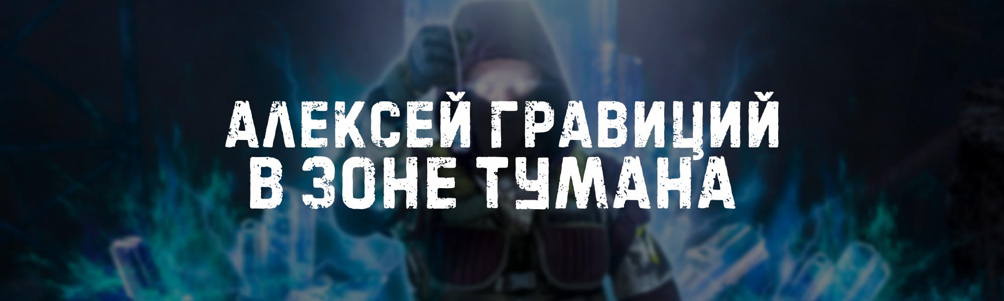 "Алексей Гравицкий - ""В зоне тумана"""