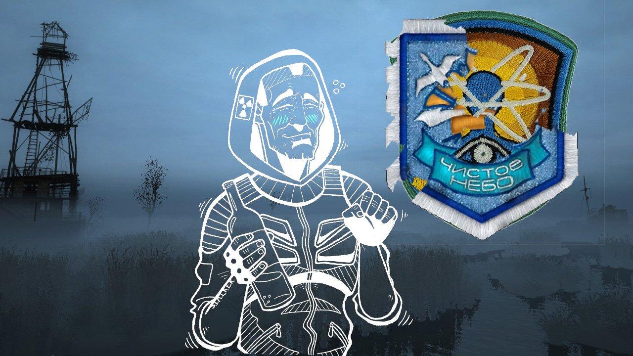 S.T.A.L.K.E.R 2, второе дыхание Чистого Неба, путь сквозь туман войны