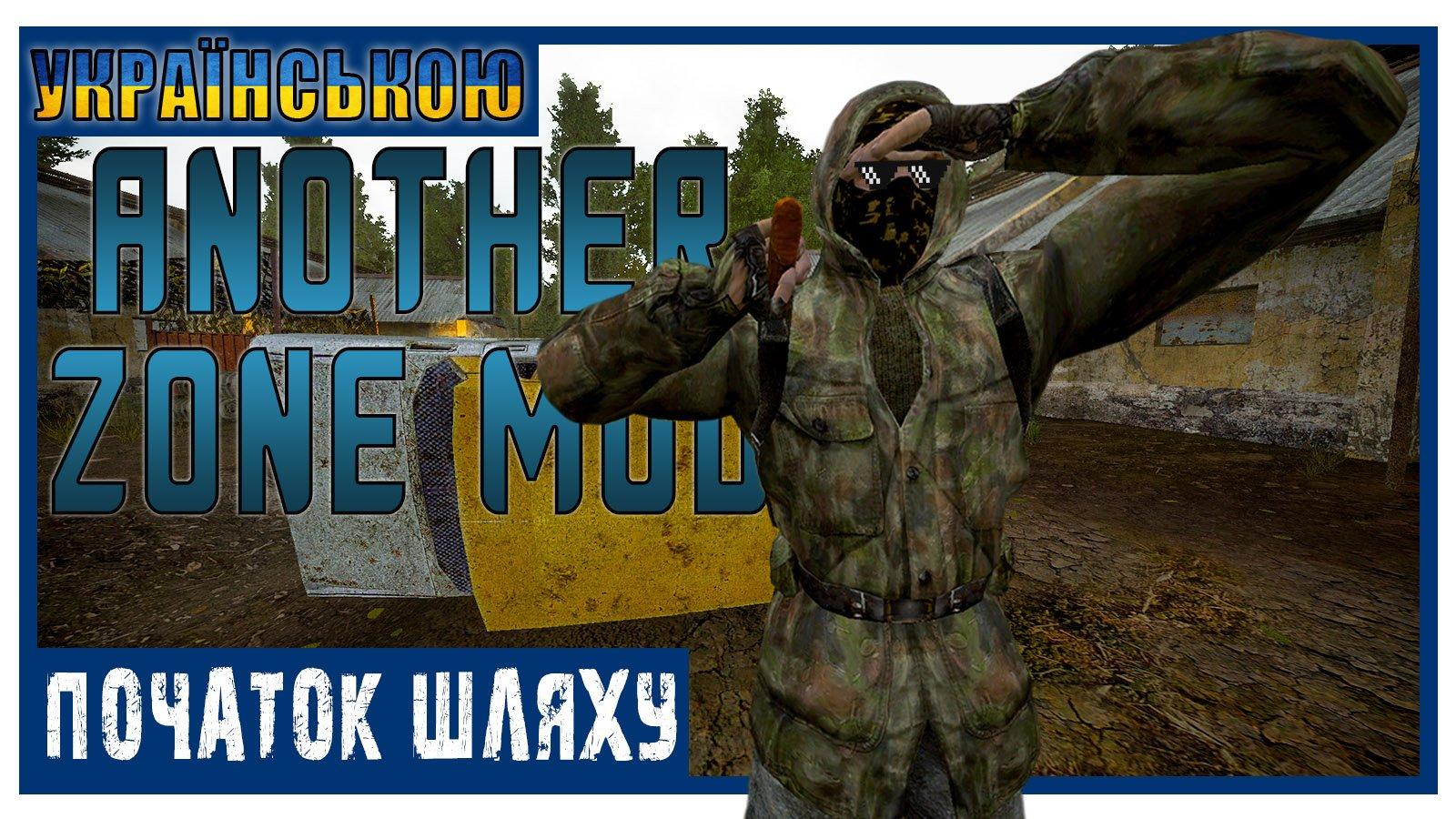Another Zone Mod на украинском языке