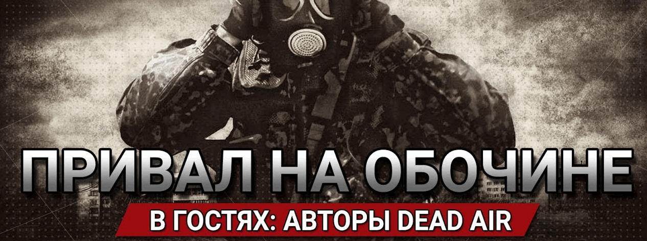 Привал на Обочине с автором «Dead Air» - текстовая версия