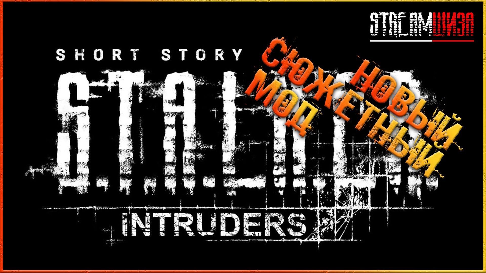 S.T.A.L.K.E.R. Short story — Intruders►Короткая история - Незваные гости!