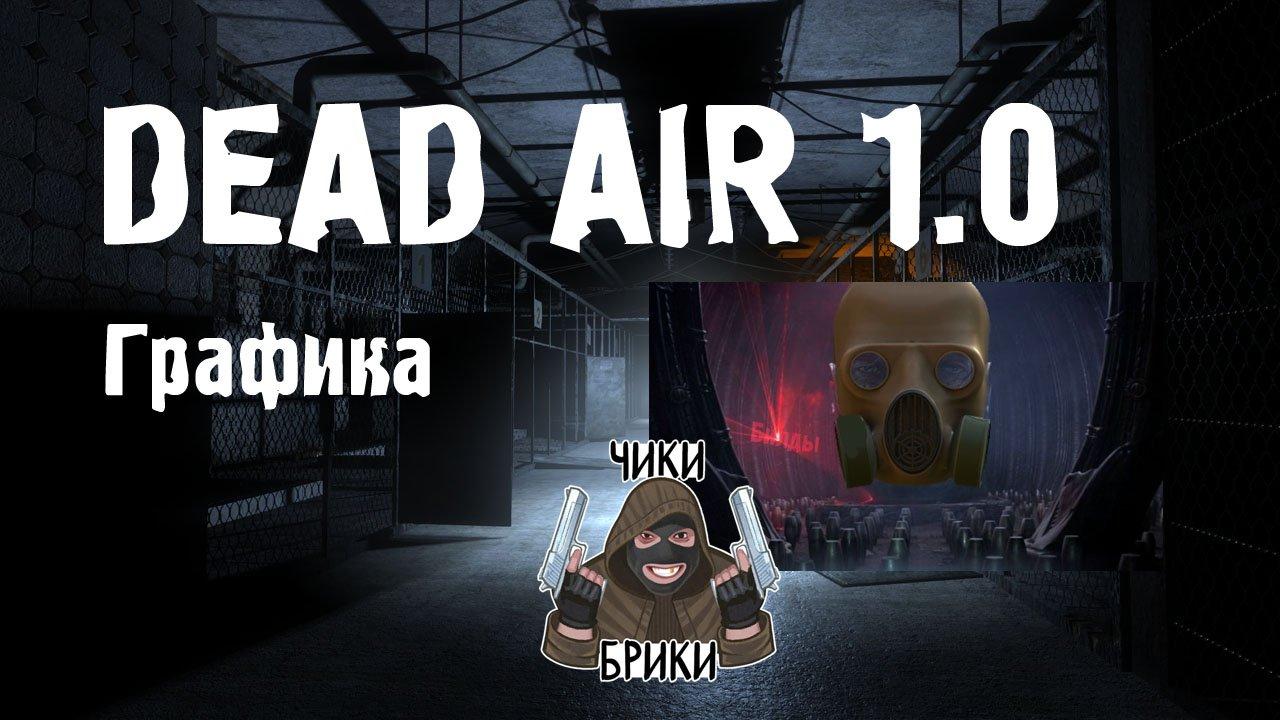 DEAD AIR 1.0 капитан Графоний в деле