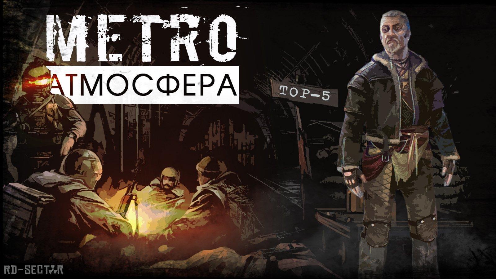 """Самые атмосферные моменты серии игр """"Метро"""""""