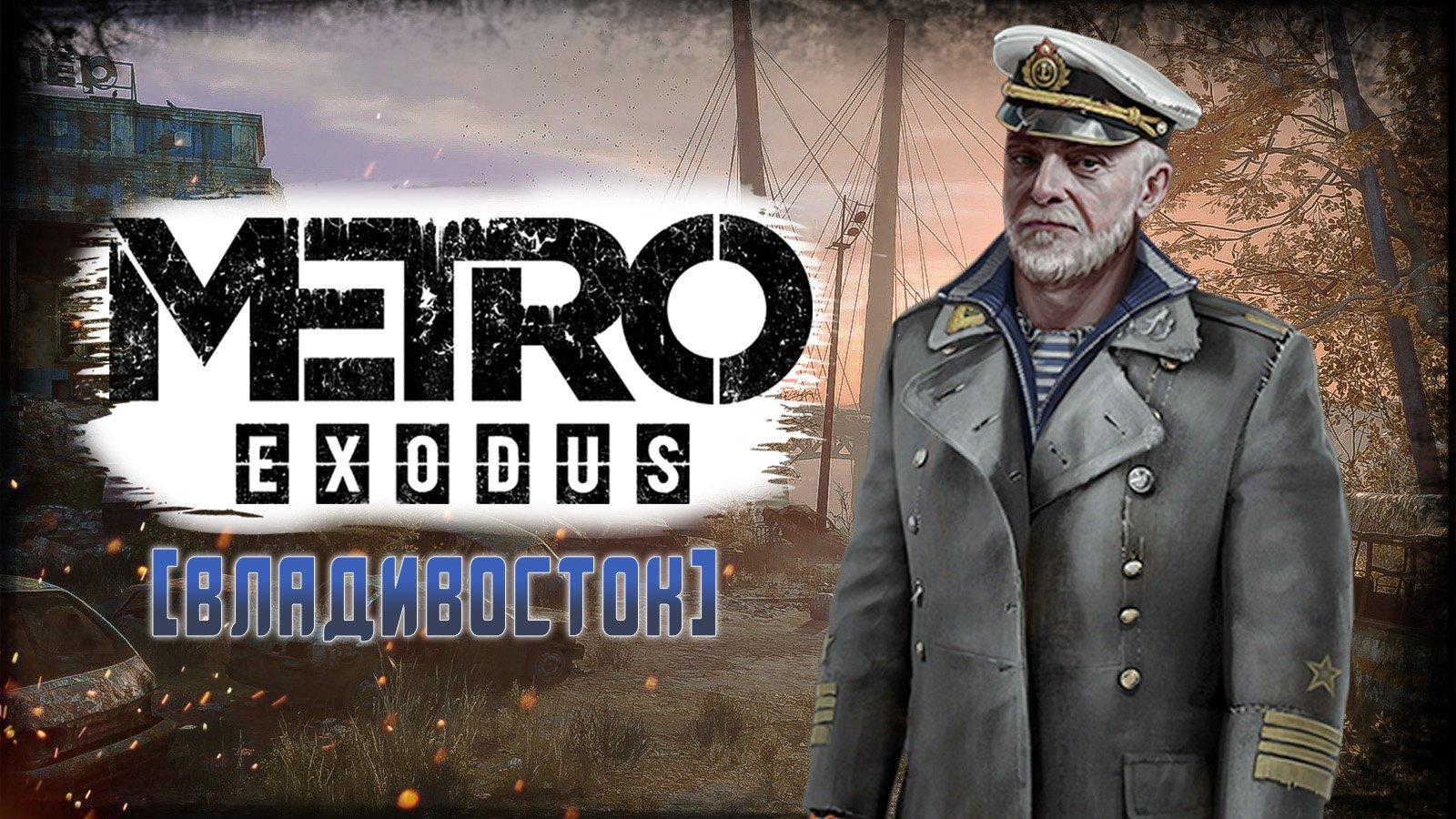 Что случилось с Владивостоком в мире игры METRO?