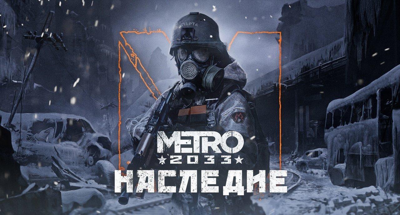 «Метро 2033: Наследие».