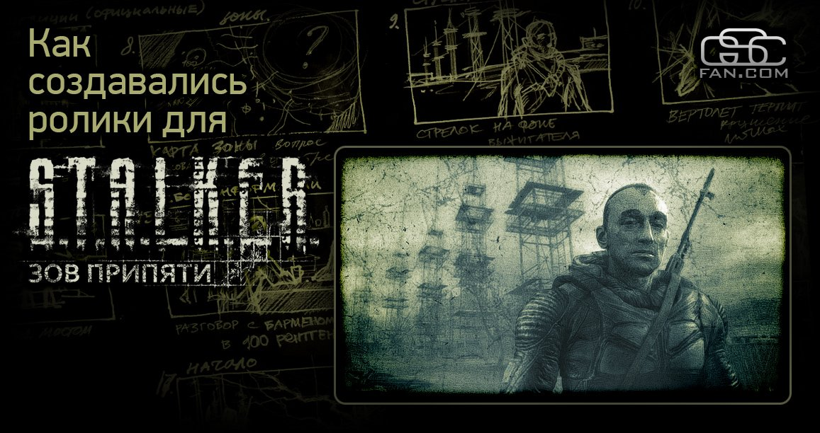 Call of Pripyat. Effects.