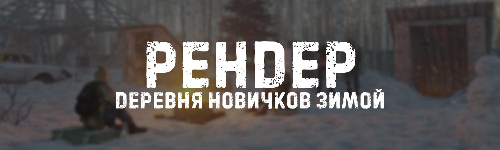 """Рендер """"Деревня Новичков зимой"""""""