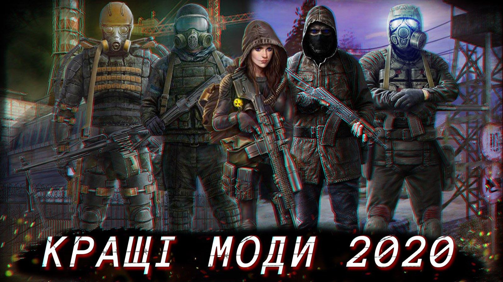 Лучшие моды на S.T.A.L.K.E.R. 2020 года!