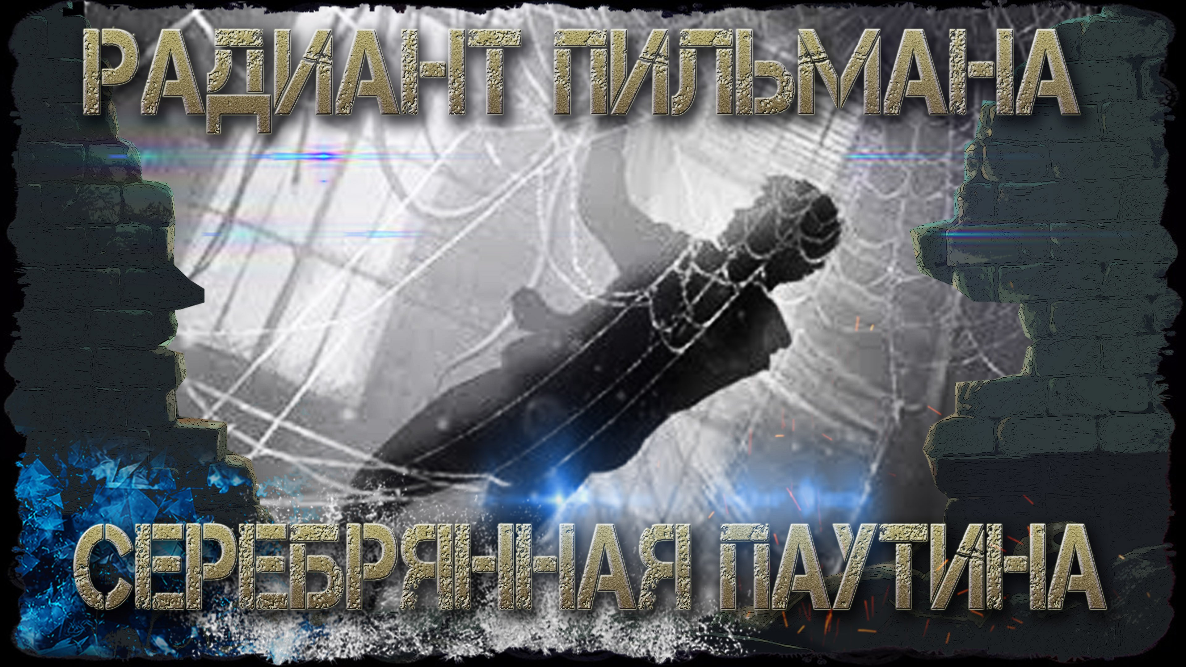 """Проект """"Радиант Пильмана""""//""""Серебряная паутина"""""""