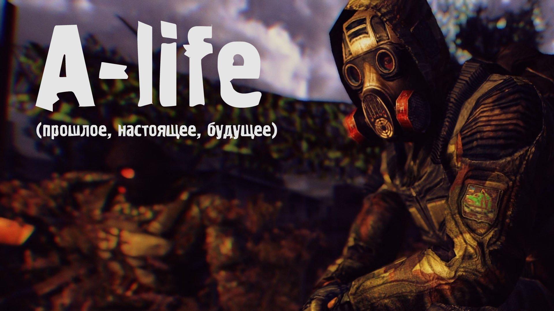 S.T.A.L.K.E.R. 1 & 2 A-life (прошлое, настоящее, будущее)