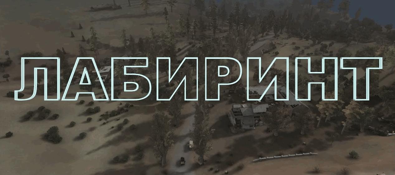 «Лабиринт» - опубликовано первое геймплейное видео
