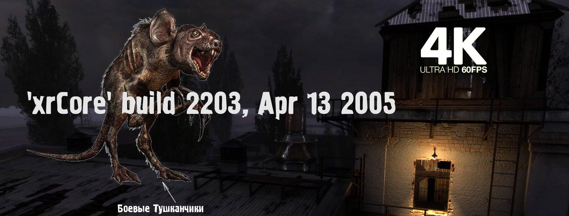 Боевые Тушканчики build 2203, Apr 13 2005, DX9