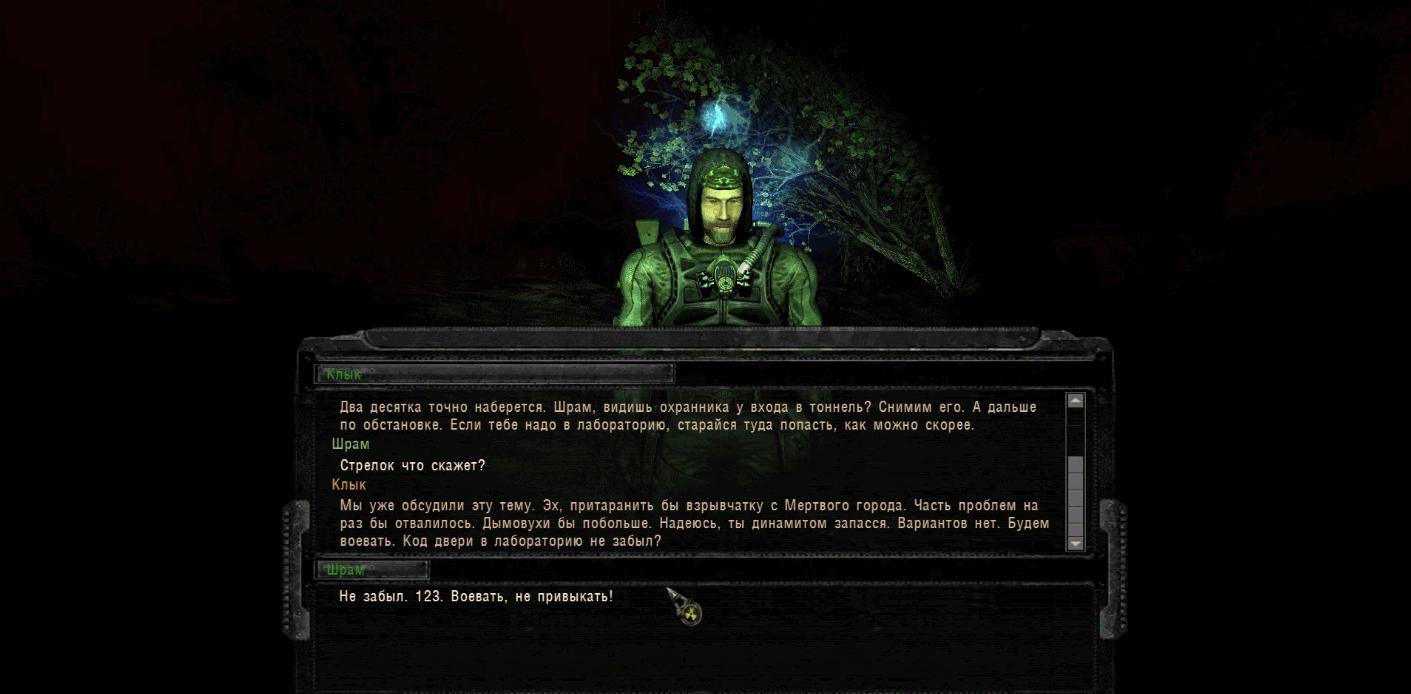 «Возвращение Шрама 2» - небольшие подробности из заключительной стадии разработки и новый скриншот