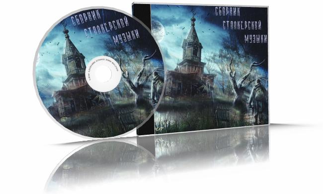 Сборник сталкерской музыки. (2007-2020)