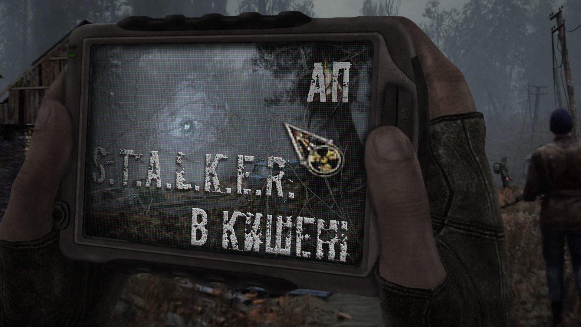 S.T.A.L.K.E.R. в смартфоне: насколько это неосуществимая мечта?