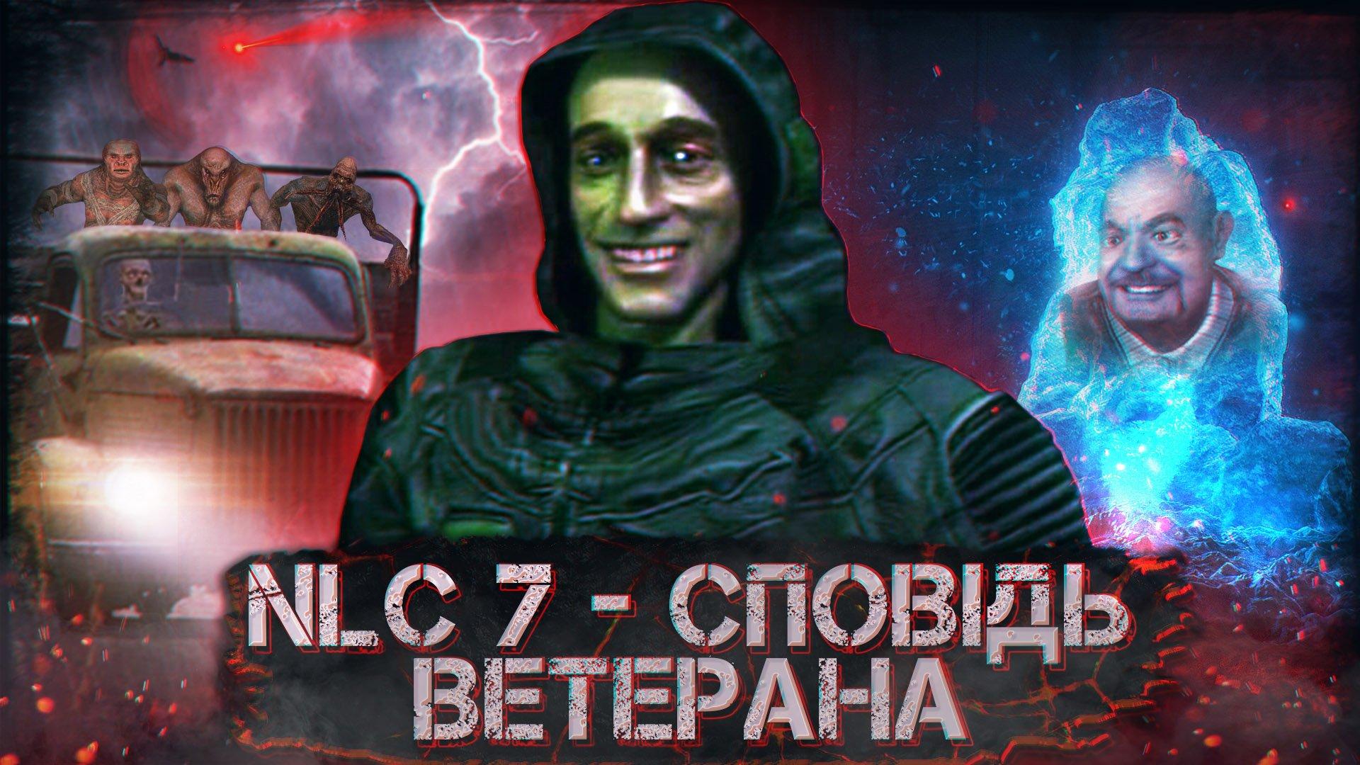 NLC 7 - ИСПОВЕДЬ ВЕТЕРАНА