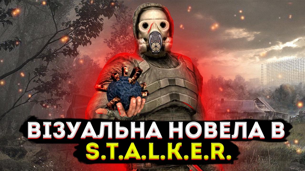 Первое впечатление: S.T.A.L.K.E.R.: Visual Novel DEMO (видео)