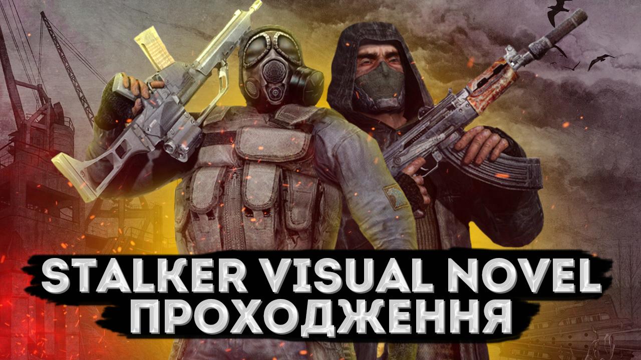 Играем в S.T.A.L.K.E.R. Visual Novel DEMO (видео, UA)