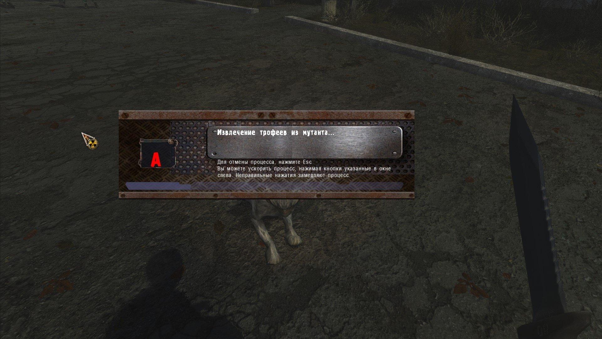 «Судьба зоны» - новый интерфейс обыска мутантов