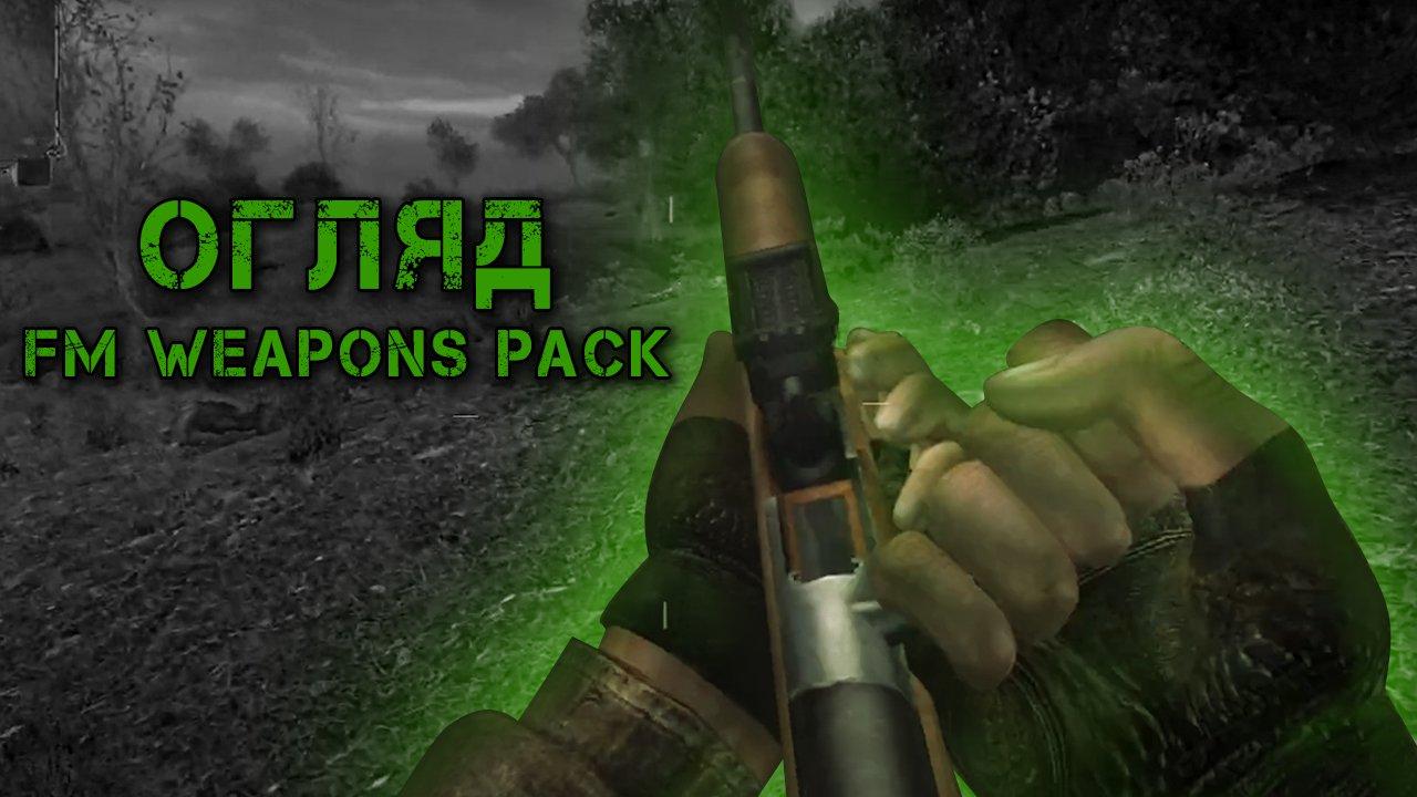 FM Weapons Pack — Gunslinger от мира Теней Чернобыля? [Обзор]
